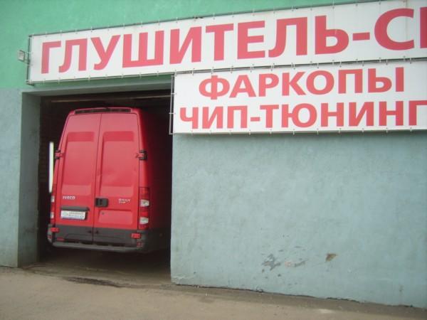 Отключение сажевого фильтра в ярославле и Костроме, Глушитель-Сервис.
